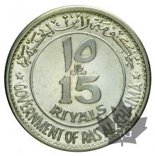 EMIRATES ARABES UNI-RAS AL KHAIMAH-1970-15 RYALS-PROOF
