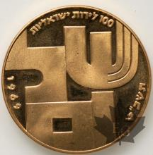 ISRAEL-1969-100 LIROT-PROOF