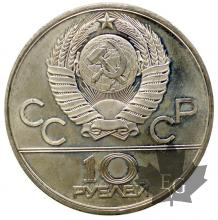 RUSSIE-1980-10 ROUBLES-TAG OF WAR