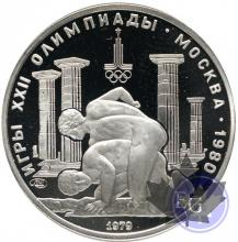 RUSSIE-150 ROUBLES-PROOF-Olympics-typologies mixtes
