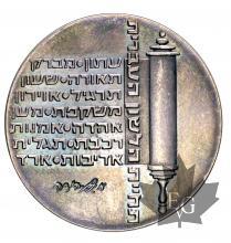 Israel-1974-10 lirot argent